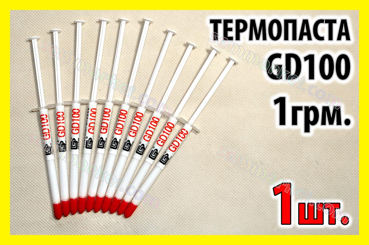 Термопаста GD100 1г х 1шт белая для процессора видеокарты светодиода термо паста CPU VGA