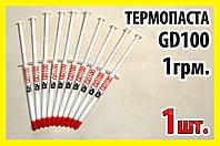 Термопаста GD100 1г х 1шт белая для процессора видеокарты светодиода термо паста CPU VGA, фото 1