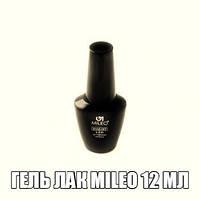 Гель лаки mileo 15 мл