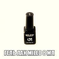 Гель лак  mileo 8 мл