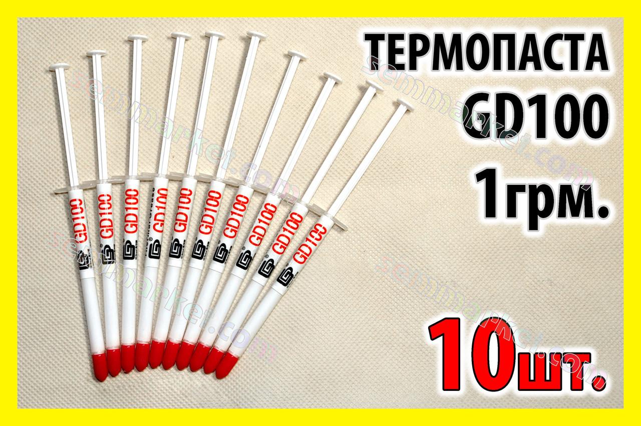 Термопаста GD100 1г х 10шт белая термоинтерфейс для процессора видеокарты светодиода