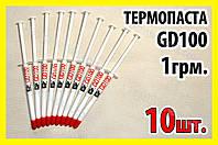 Термопаста GD100 1г. х 10шт белая для процессора видеокарты светодиода термо паста термопрокладка