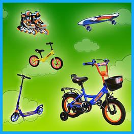 Детский транспорт: велосипеды, самокаты, скейты, толокары, ролики.