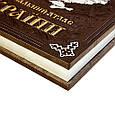 """Книга в шкіряній палітурці """"Національний атлас України"""", фото 3"""