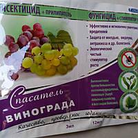 Спасатель винограда (инсектицид+прилипатель - фунгицид+стимулятор), фото 1