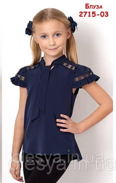 Блуза школьная с коротким рукавом на девочку 2715 ТМ Mevis Размеры 122- 140