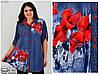Рубашка женскаябольшого размера 52-54. 56-58. 60-62. 64-66 , фото 5