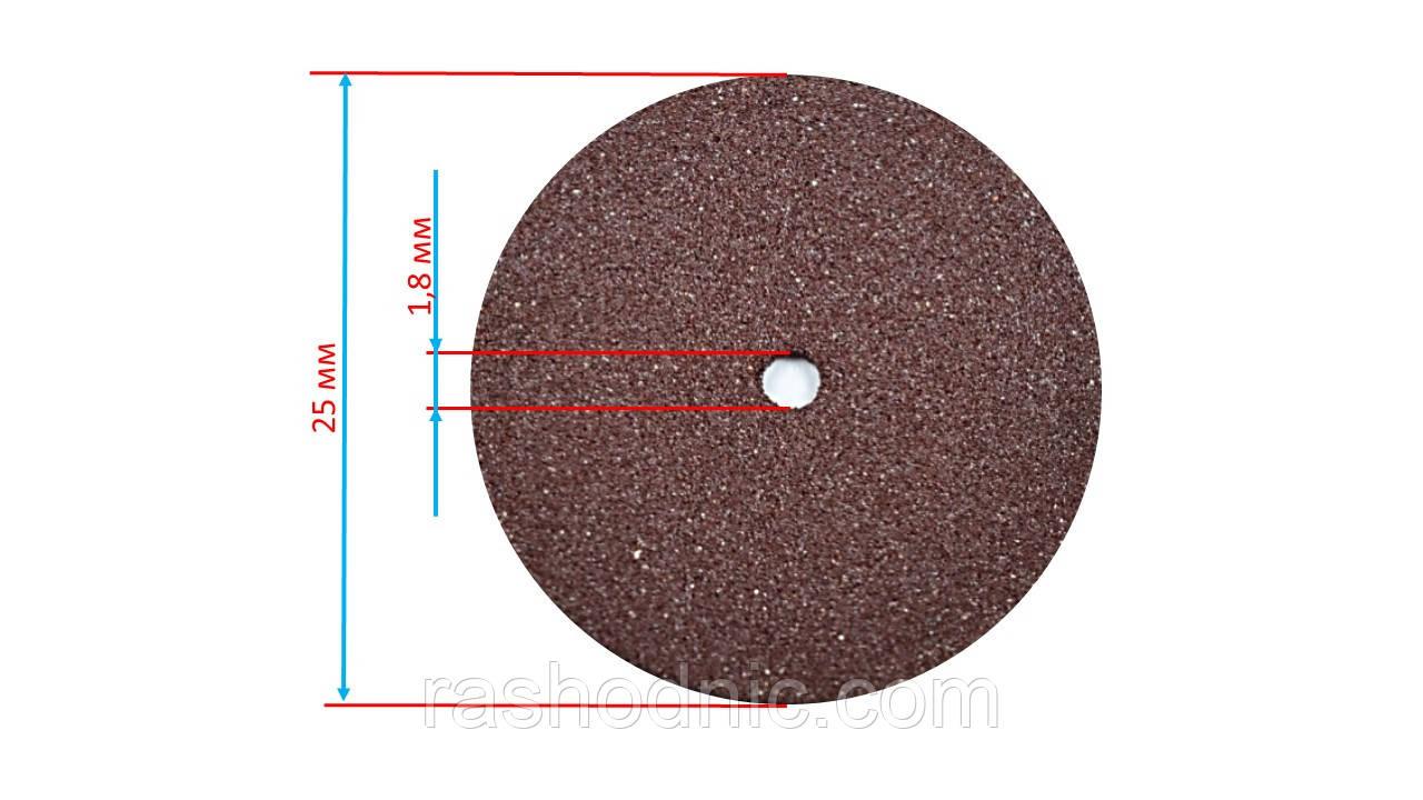 Круг отрезной 25мм