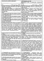 Разработка, регистрация лицензионных договоров