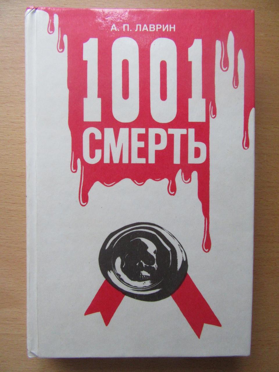 А.П.Лаврин. 1001 смерть