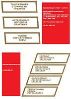 Таможенные услуги Киев, Соломенка, Печерск: контроль митної вартості (тарифи) та номенклатури товарів (уктзед)