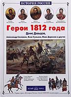 Герои 1812 года.
