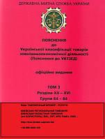 Таможенный брокер Киев, Святошин, Теремки: таможенное оформление Ваших ПОСЫЛОК