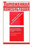 Митні послуги Київ: заключение СЭС/висновок СЕС/гигиена, карантин, экологический, ветеринарный контроль
