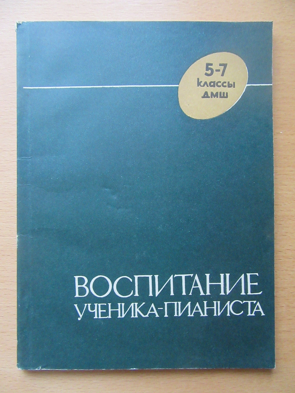 Б.Милич. Воспитание ученика-пианиста. 5-7 классы ДМШ