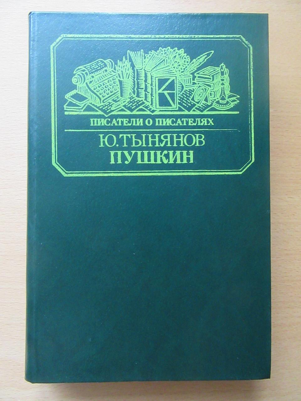 Ю.Тынянов. Пушкин. Серия: Писатели о писателях