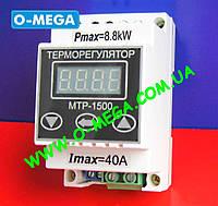 Терморегулятор цифровой термопарный МТР-1500 (-30°C...+1350°C) на 40A, фото 1