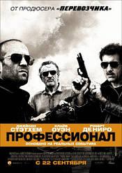 DVD-фільм Професіонал (Д. Стэйтем, Р. Де Ніро) (США, Австралія, 2011)