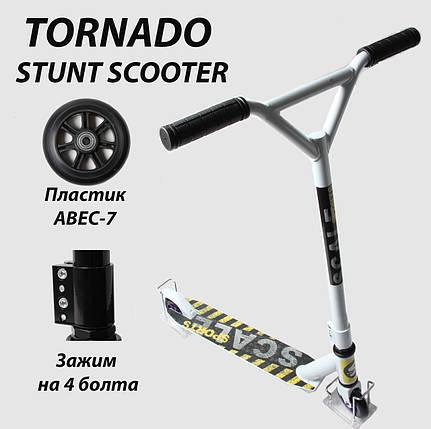 Трюковый самокат Scale Sports Tornado белый , фото 2