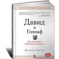 Давид и Голиаф (Pocketbook). Малкольм Гладуэлл