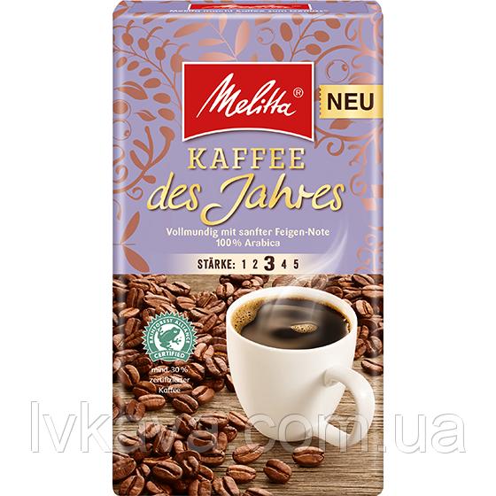 Кофе молотый Melitta Kaffee des Jahres,  500 г