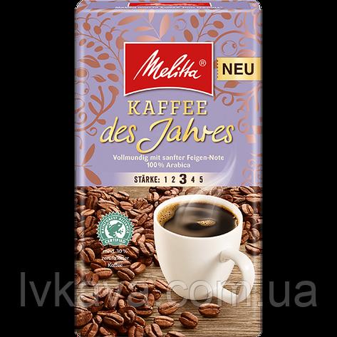 Кофе молотый Melitta Kaffee des Jahres,  500 г, фото 2
