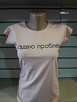Женская Футболка Создаю проблем 894 с.т. Код:944328687, фото 1