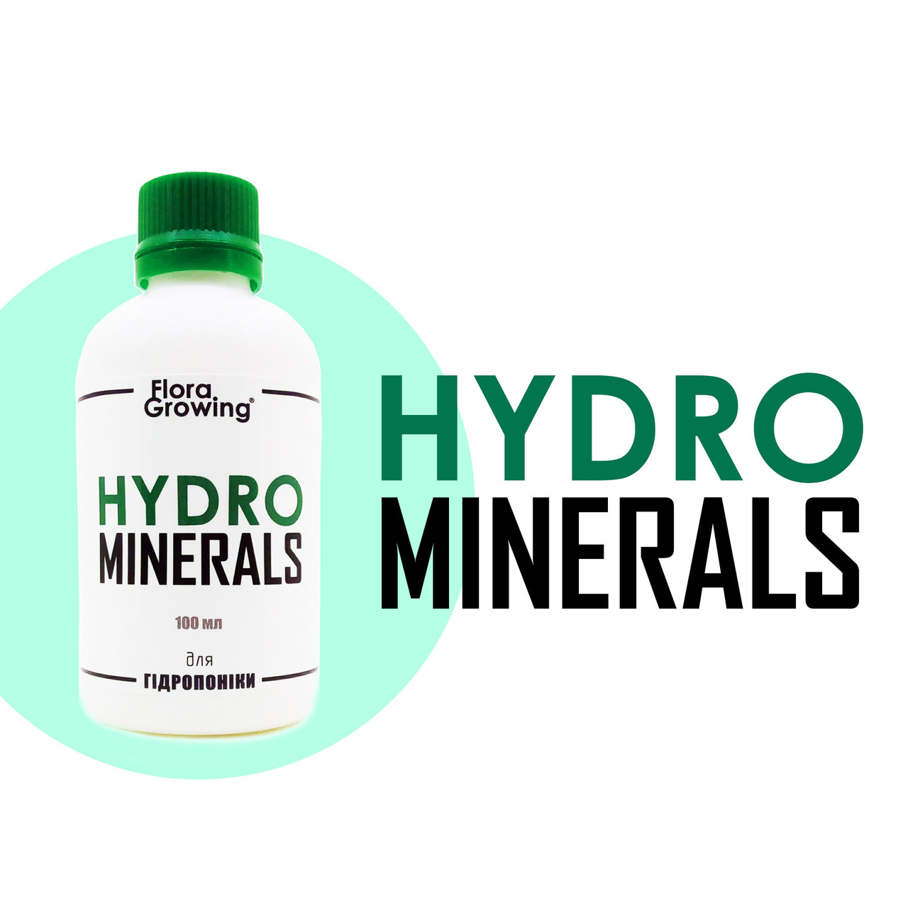 100 мл HydroMinerals - добавка для минерализации поливной воды (аналог CALiMAGic от GHE)