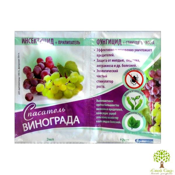 Спасатель винограда (пакет), инсекто-фунгицид