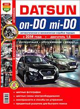 DATSUN on - DO  mi - DO  Модели с 2014 года  Эксплуатация • Обслуживание • Ремонт