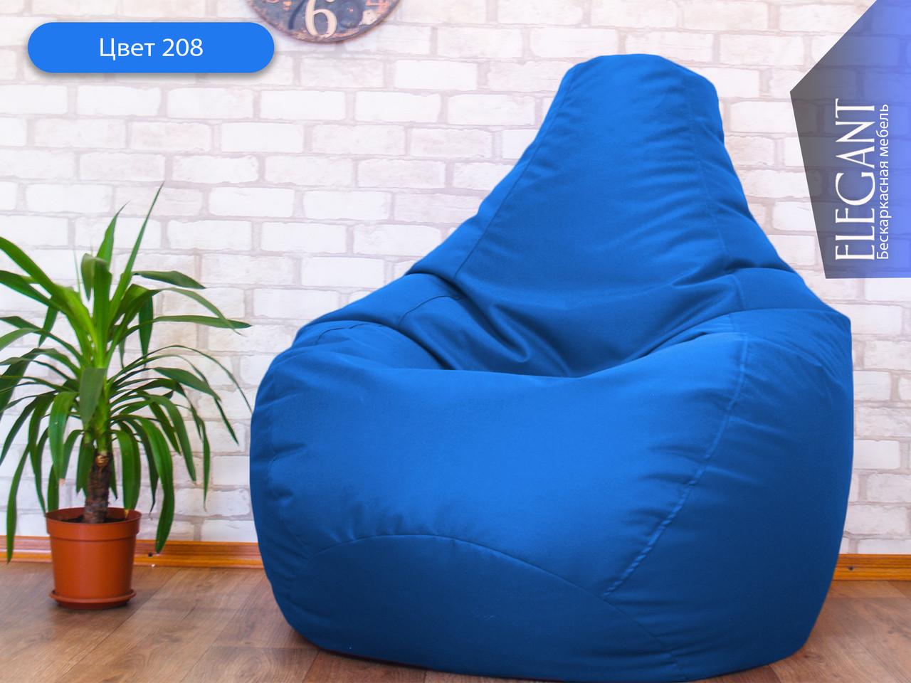Кресло мешок, бескаркасное кресло Груша ХЛ, голубое