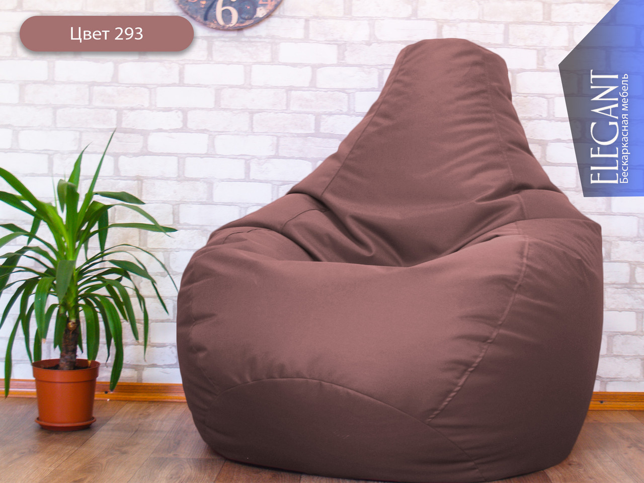 Кресло мешок, бескаркасное кресло Груша ХЛ, кофе с молоком