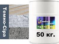 Фарба Темно Сіра ПФ-115 для деревини та металу Комфорт 50 кг.