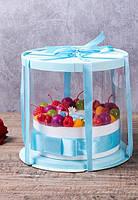 Коробка для торта Круглая Голубая, прозрачная 25*23 см(высота)