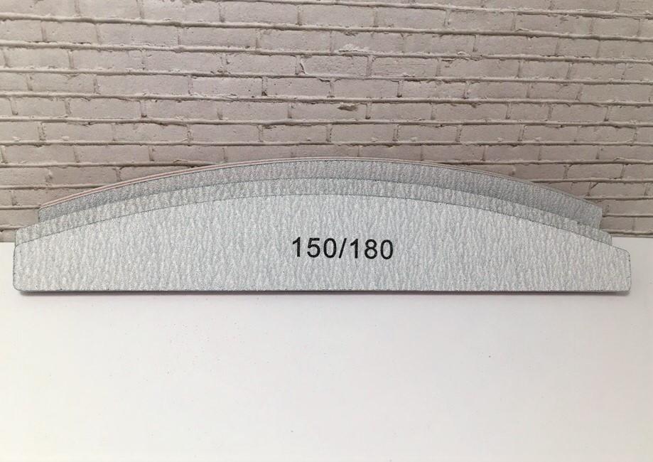 Пилка для нігтів півмісяць 150/180
