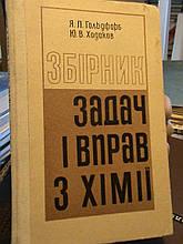 Гольдфарб. Збірник задач і вправ з хімії. К., 1977