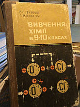 Вивчення хімії в 9-10 класах. К., 1985.