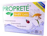 Бесфосфатный стиральный порошок для стирки детских вещей Proprete 1 кг