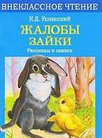 К. Д. Ушинский Жалобы зайки. Рассказы и сказки
