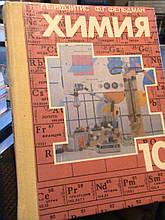 Рудзітіс. Хімія. Органічна хімія. 10 акласс. М., 1991-2000.
