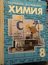 Рудзітіс. Рудзітіс. Хімія. Хімія. Неорганічна хімія. Неорганічна хімія. 8 клас. М., 1989. 1990. рус укр.