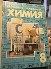Рудзітіс. хімія. неорганічна хімія. 8 клас. К., 1990