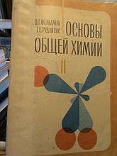 Фельдман. Рудзітіс. Основи загальної хімії. 11 клас. М., 1989.
