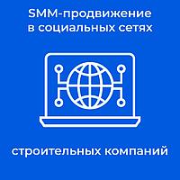 Интернет SMM-продвижение в социальных сетях строительных компаний