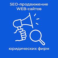 Интернет SEO-продвижение WEB-сайтов юридических фирм
