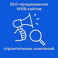 Интернет SEO-продвижение WEB-сайтов строительных компаний