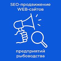 Интернет SEO-продвижение WEB-сайтов предприятий рыбоводства