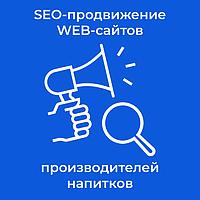 Интернет SEO-продвижение WEB-сайтов производителей напитков