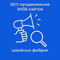 Интернет SEO-продвижение WEB-сайтов швейных фабрик