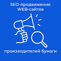 Интернет SEO-продвижение WEB-сайтов производителей бумаги